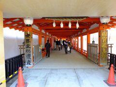 いよいよ厳島神社に名入ります。