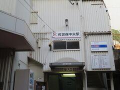 ええっ~こんな路地裏に、倉庫のような駅舎が… なにやら秘密めいた気配。 ここから電車に乗ると、秘密工場へ連れていかれそう。 しかもこのシチュエーションで中央駅って…あり?