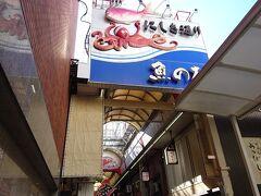 魚の棚商店街でお目当ての明石焼きを食べに行きます。商店街は駅から徒歩すぐの所にあります。