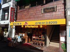 明石焼きのお店に到着しました。 「明石焼きゴ」さんです。有名店の一つだったと思います。
