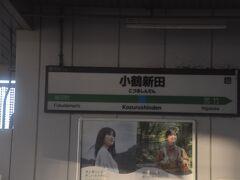 小鶴新田駅