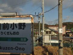陸前小野駅