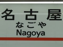 Go To 福井県 ひかり637号    60/    26