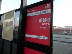 そして、前谷地駅に到着。