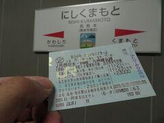 2020.11.21 西熊本 さて、決戦の日。