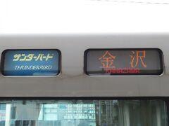 2020.11.21 敦賀 敦賀に到着。