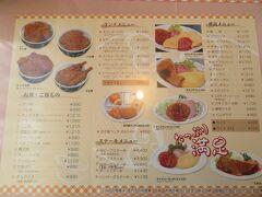 2020.11.21 敦賀 夜は海鮮なので昼はソースカツ丼にした。開店直後だったからかすんなり入れた。