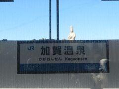 2020.11.21 和倉温泉ゆき特急サンダーバード17号車内 大きな観音さま?が見える加賀温泉。