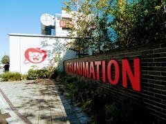 東映アニメーションミュージアム 東映アニメーション作品の絵コンテなどがみられるということだけど コロナのため訪問時は休館中。