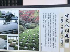 方丈とは禅宗寺院における僧侶の住居。禅宗の方丈で四方に庭園をもつのは東福寺のみ。 東福寺本坊庭園 拝観料500円。