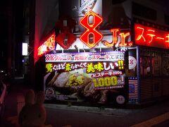 1,000円ステーキ ステーキハウス88 Jr. 松山店
