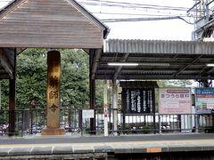 薬師寺がある「西の京」まで移動