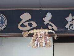福井県-4 坂井市b 東尋坊商店街 63/   36