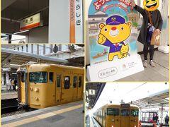倉敷駅到着。 改札口でくまなくとたびにゃんがお出迎え。同じポーズ?で記念撮影