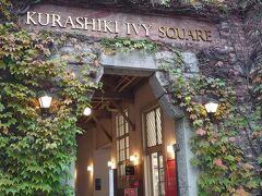 倉敷アイビースクエアに到着 蔦も紅葉していて、緑と赤、茶色の色合いがキレイです。 真緑の季節もステキなんだろうね。