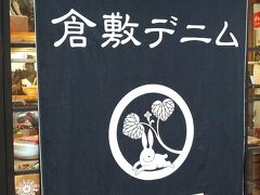倉敷デニム@倉敷屋さん  うさぎ好きにたまらんデザイン でもなぜうさぎ? うさぎ島って、岡山だった?でも瀬戸内海の方だったよね?