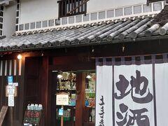土手森 江戸中期の建物を利用した地酒専門店。