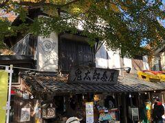スタンプは鬼太郎茶屋の前に置かれています。ここで1つ目ゲット。