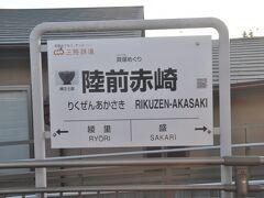 陸前赤崎駅