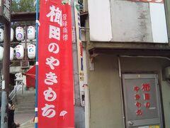 櫛田神社、キャナルシティ側にある名物やきもち。