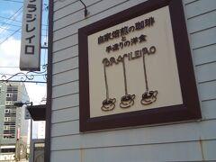 呉服町近くのメンバー所縁の店まで。ランチが美味しいと評判です。開いてると思ったら・・