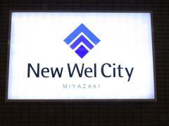 ニューウェルシティ宮崎 繁華街のホテルだと駅から少し距離があるので、最安ではありませんでしたが(それでも安い)こちらのホテルを選択