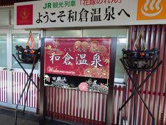 和倉温泉駅。やっと到着。 指定席でゆったり移動してきたつもりでも やっぱり遠いものは遠い・・