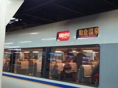 金沢到着。乗り換え時間に余裕がないので そそくさと能登かがり火に乗車します。 キャンセル待ちをハイエナのように(笑)狙いつづけて 確保した指定席です。