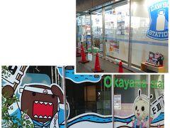 NHK岡山 ハートプラザ