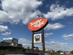 横須賀からの帰り道、ランチで向かったのは昔から保土ヶ谷の高台にあるハングリータイガーという名のハンバーグ&ステーキの店! 横浜市民なら誰でも知っているという大箱のハンバーグの店が Hungry Tiger(ハングリータイガー)