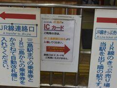 伊豆箱根鉄道駿豆線にはいったん駅舎を出てから再入場。