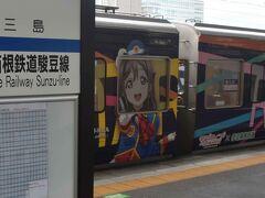 伊豆箱根鉄道は西武系なのです。 ラッピング電車?Dr STONE?