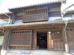 こちらは鞆の津の商家。 鞆の典型的な町屋で、市の重要文化財に指定されています。
