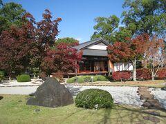 旧近衛邸。 京都から移築された江戸末期の建物で、数寄屋造りの書院と茶室から成っています。 ここも平成7年にできたらしいので、まだ新しい感じ。