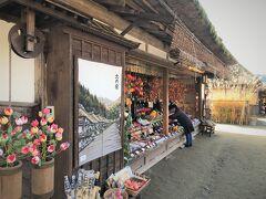 大内宿には旅人が泊まれる民宿もあるらしいのだが、現在、昔ながらの旅籠(民宿)はその殆どが休業中ということで、村の中には宿泊はできない。  だから、村の観光産業は、食堂や小物屋さん、カフェなど。