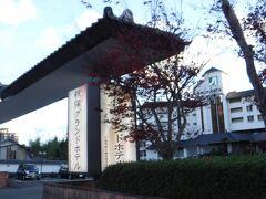 11月21日14:00頃に、車で家を出発し 15:00頃に、秋保グランドホテルに到着。 秋保温泉郷の 入り口付近にある 大きなホテル。