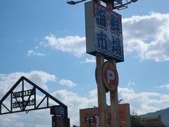 2時間程で到着☆  【日本海さかな街】 http://www.sakanamachi.info/smarts/index/0/