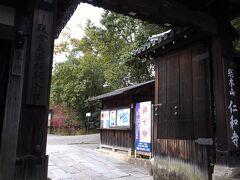 龍安寺までで結構満足してしまった自分もおり、 仁和寺に来ましたが、足と腰がぁぁぁっ・・・