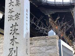 阪急茨木市駅から出発です。  その前に駅前をぶらぶらしてみました。 駅からすぐ近くに茨木別院というお寺がありました。 以前は大阪場所のお相撲さんの宿舎だったようです。