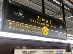 7時少し前に高崎駅到着! これから碓氷峠を超えなければならないため、新幹線課金です。