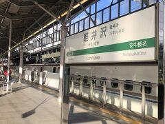 15分だけ乗って軽井沢に到着! でも15分で特急料金1870円…ぼったくりと言いたい(笑) 安中榛名駅が無ければ特定特急料金になったんですけどね(笑)