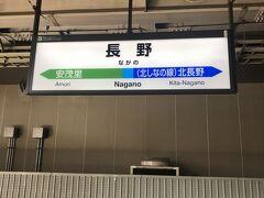小海線乗りつぶしを終えた後はしなの鉄道でひたすら進み長野駅へ。
