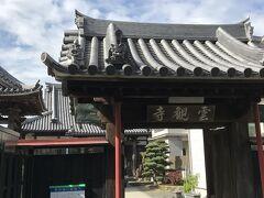 小栗家住宅からすぐ近くにある、雲観寺