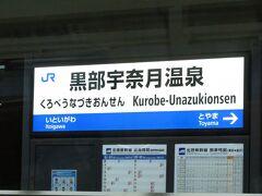 2020.11.21 東京ゆきはくたか570号車内 新幹線自由席は2駅乗るのが乗り放題の流儀である。ここから宇奈月はお世辞にも近いとはいえないので、地鉄と合わせて新黒部じゃダメだったのか…