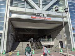 堺駅に到着しました。