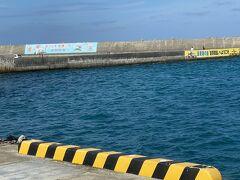波照間港に到着。船酔いもせず無事に到着。