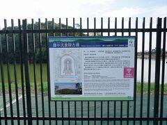 続いて堺市博物館を後にし、日本で3番目に大きい履中天皇陵古墳(上石津ミサンザイ古墳)へ。履中天皇は仁徳天皇の嫡子です。