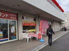 堺市役所を降りて、堺駅方面へ戻ります。 途中昼食にたこ焼きを頂きました。