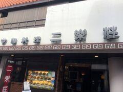 中華料理二楽荘  GO TOキャンペーン利用で旅行会社経由で新幹線とホテルをを利用。神奈川振興券も一人8千円ついていました。チケットは食事に使うことにしていたので、振興券の使えるお店を探して、ランチにはいりました。