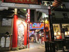 そもそもカンデオホテルにしたのは夕飯を中華街にしたかったから。 でも、もうやってませんよーって言う雰囲気が漂ってます。
